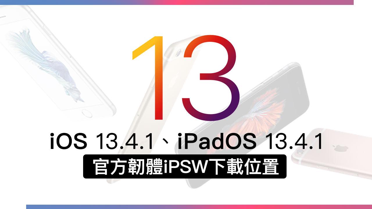 蘋果iOS 13.4.1、iPadOS 13.4.1 韌體iPSW下載點(原廠連結)
