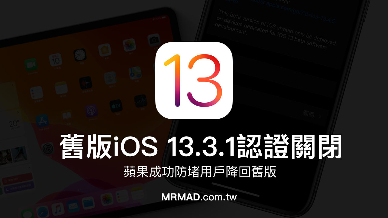 蘋果關閉 iOS 13.3.1 認證,在釋出 iOS 13.4 正式版後