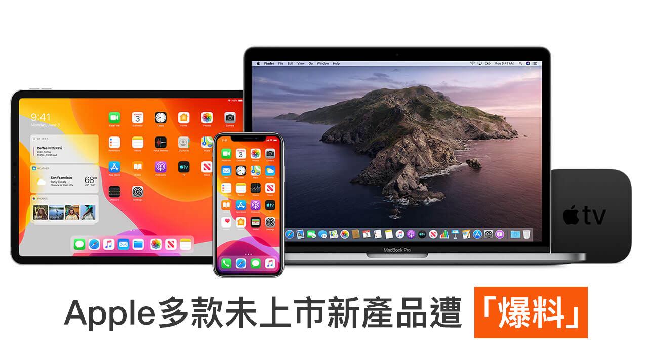 蘋果多款未上市新產品遭彭博社爆料,整理告訴你有哪些