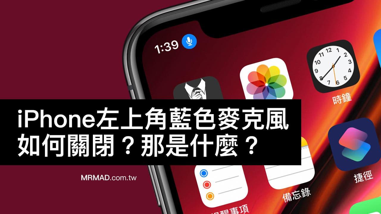 iPhone左上角麥克風圖示是什麼?這有什麼用 該要如何關閉
