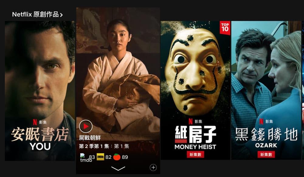 Netflix評分系統不夠看!靠這招立即查IMDb、爛番茄、TMDb評分