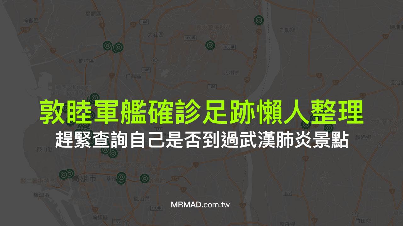敦睦軍艦確診足跡懶人整理,武漢肺炎群聚遍佈全台10個縣市