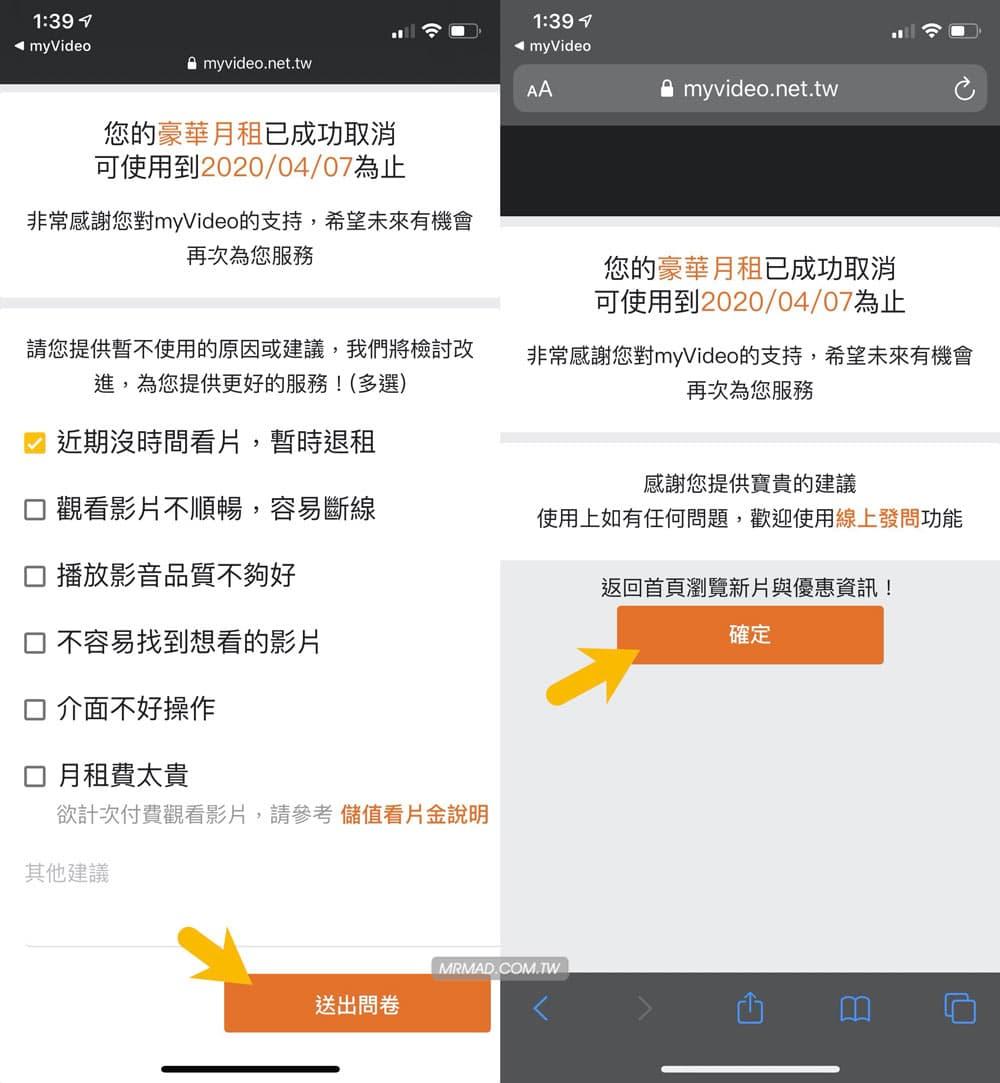 手機版取消myVideo訂閱/退租4