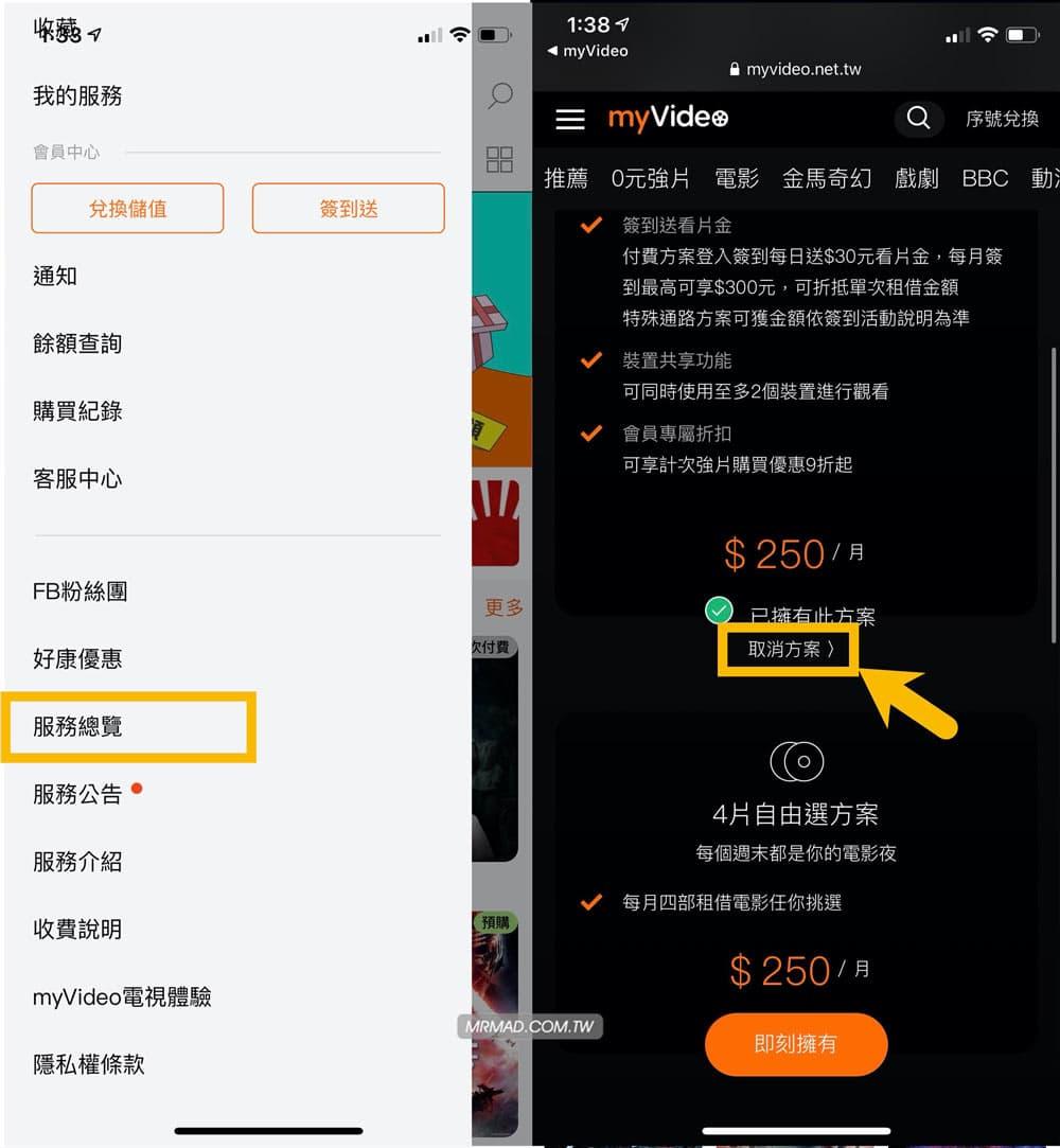 手機版取消myVideo訂閱/退租