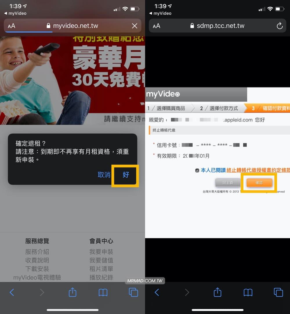 手機版取消myVideo訂閱/退租3