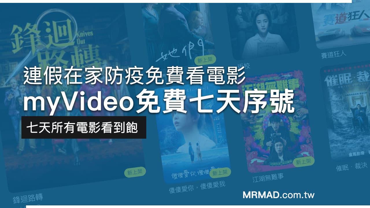 myVideo免費七天序號分享,四天連假在家防疫免費看電影