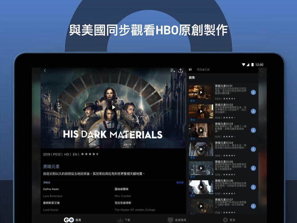 HBO GO台灣懶人整理:註冊教學、收費方式、值得看的影集和電影?