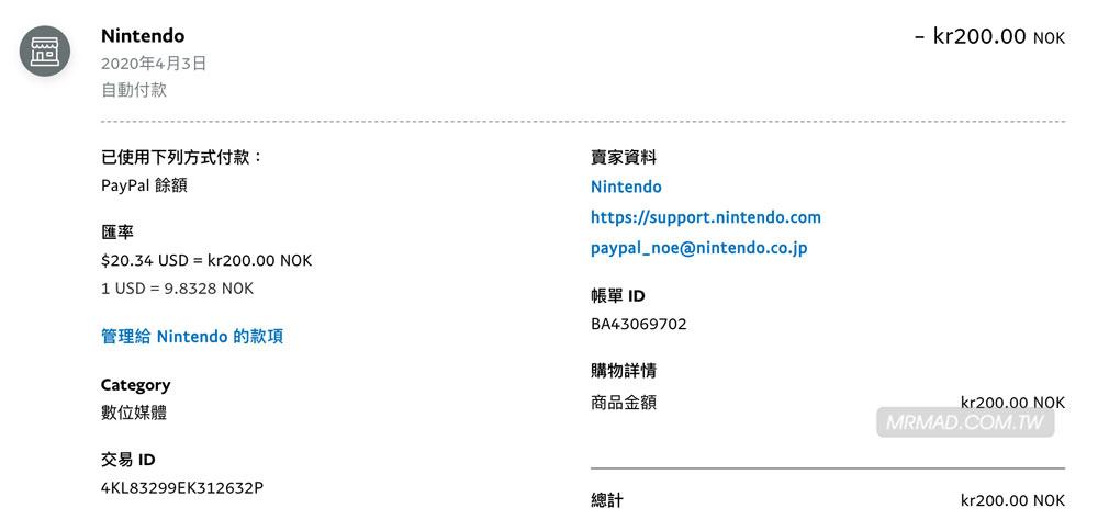 如何替Switch帳號綁定Paypal付款? Eshop跨區買遊戲必備技巧
