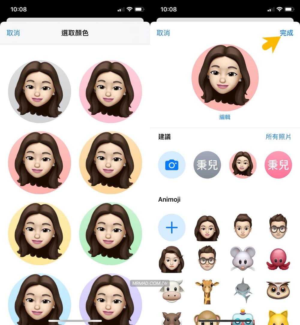 Memoji 來電顯示大頭貼製作技巧,iPhone聯絡人也能輕鬆換