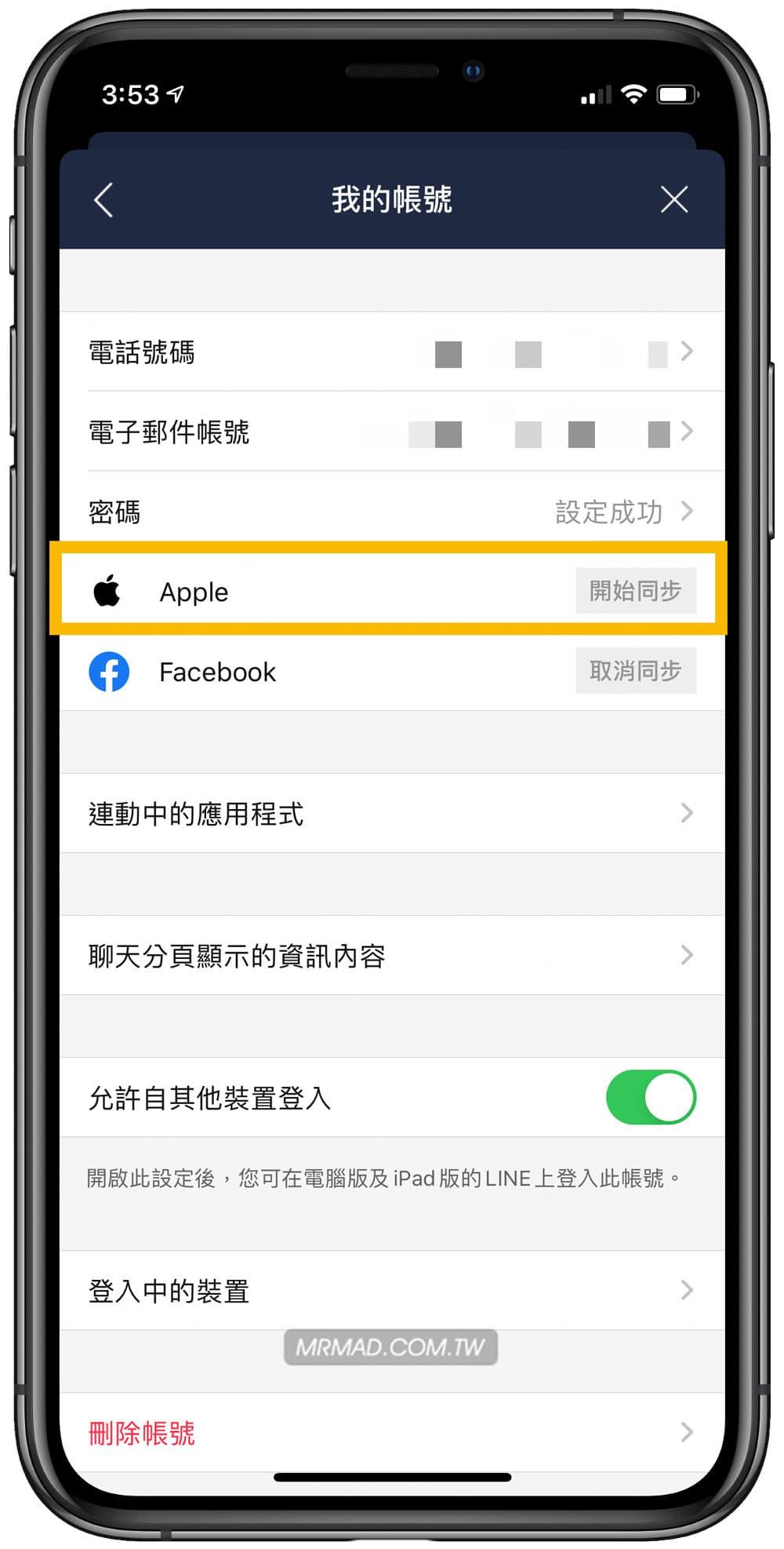 如何用 LINE 綁定 Apple ID 教學3