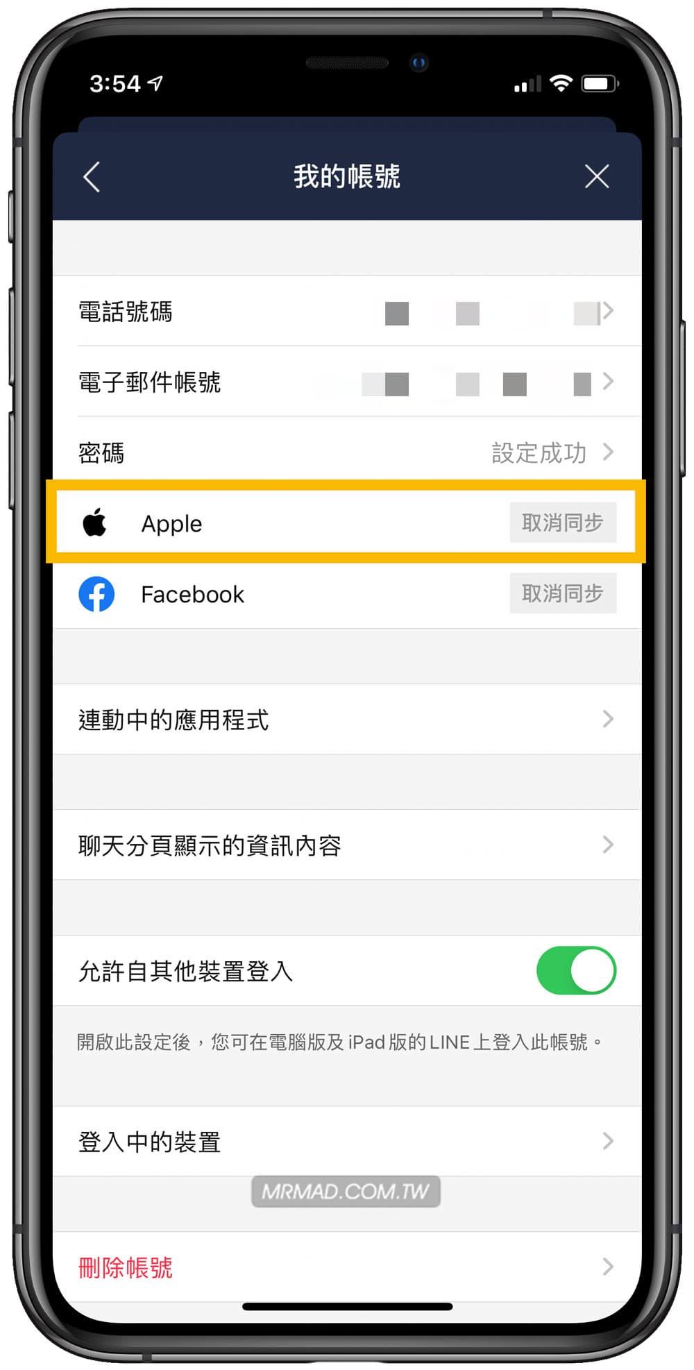 如何用 LINE 綁定 Apple ID 教學5
