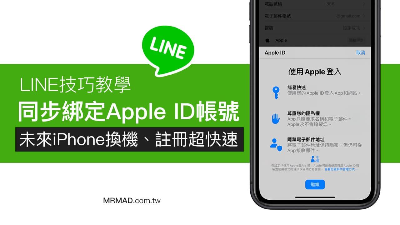 如何用LINE 同步綁定Apple ID 帳號?未來iPhone 換機、註冊超快速