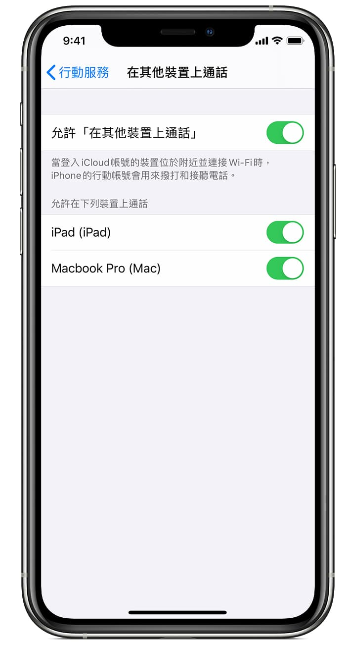 新增更多Apple裝置