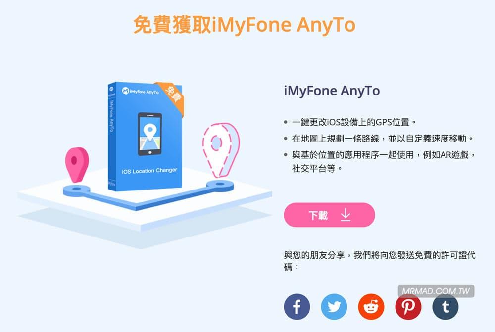 iMyFone AnyTo 領取序號教學1