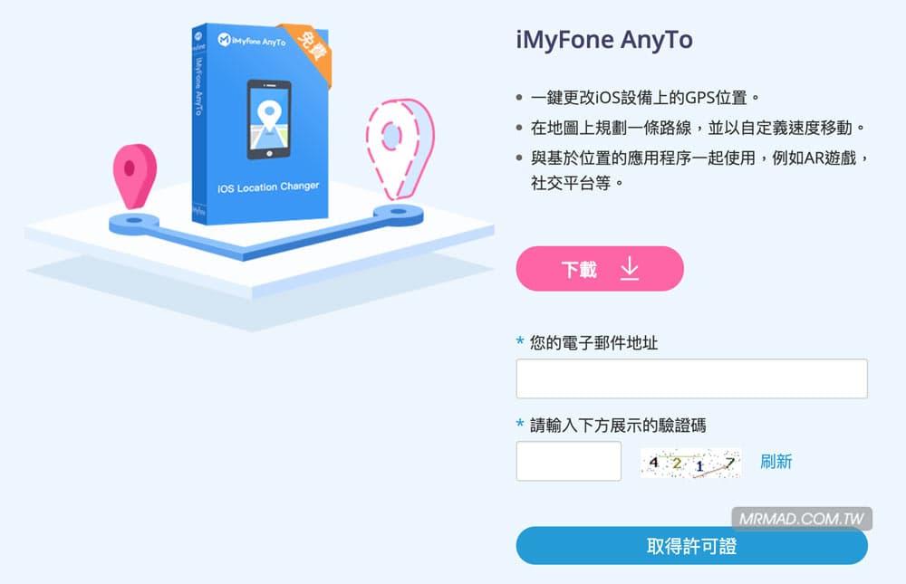 iMyFone AnyTo 領取序號教學3