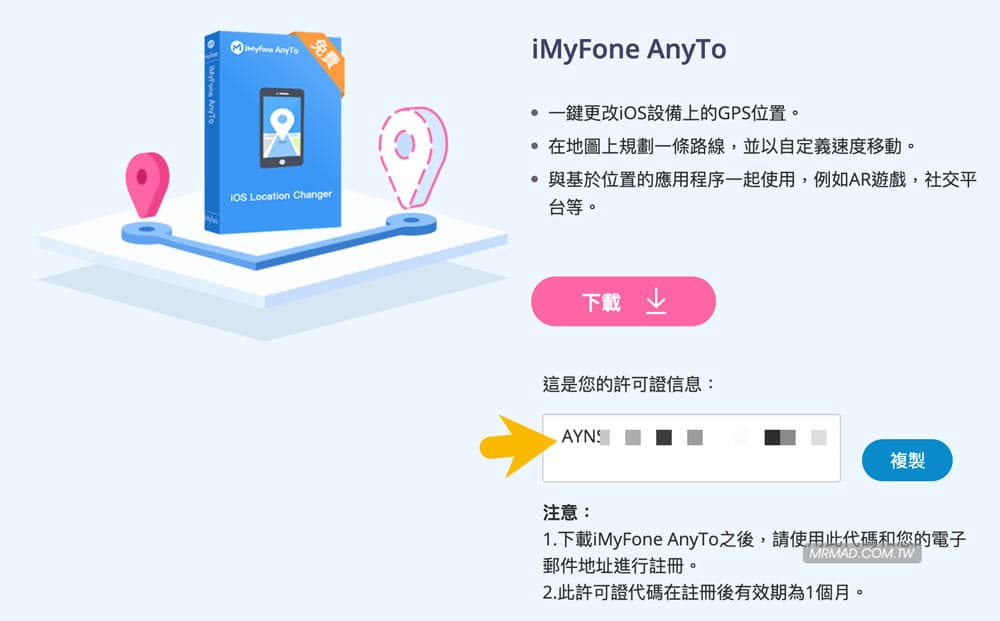 iMyFone AnyTo 領取序號教學4