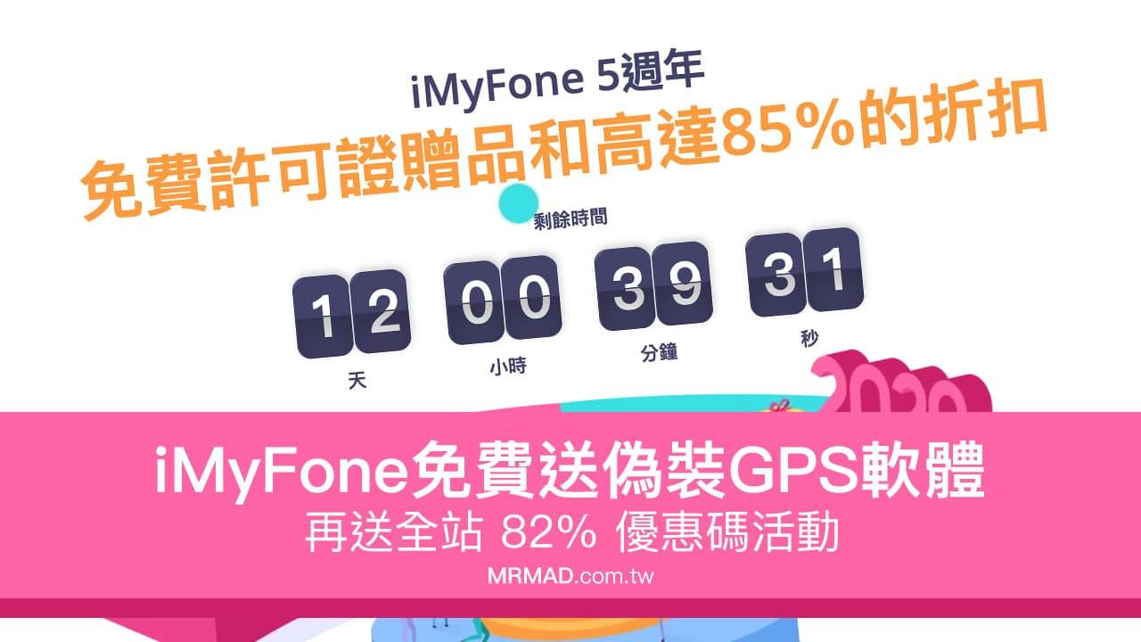 iMyFone 5週年免費送iPhone GPS位置偽裝軟體iMyFone AnyTo