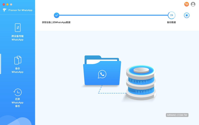 備份WhatsApp:隨時隨地將WhatsApp訊息備份至電腦1