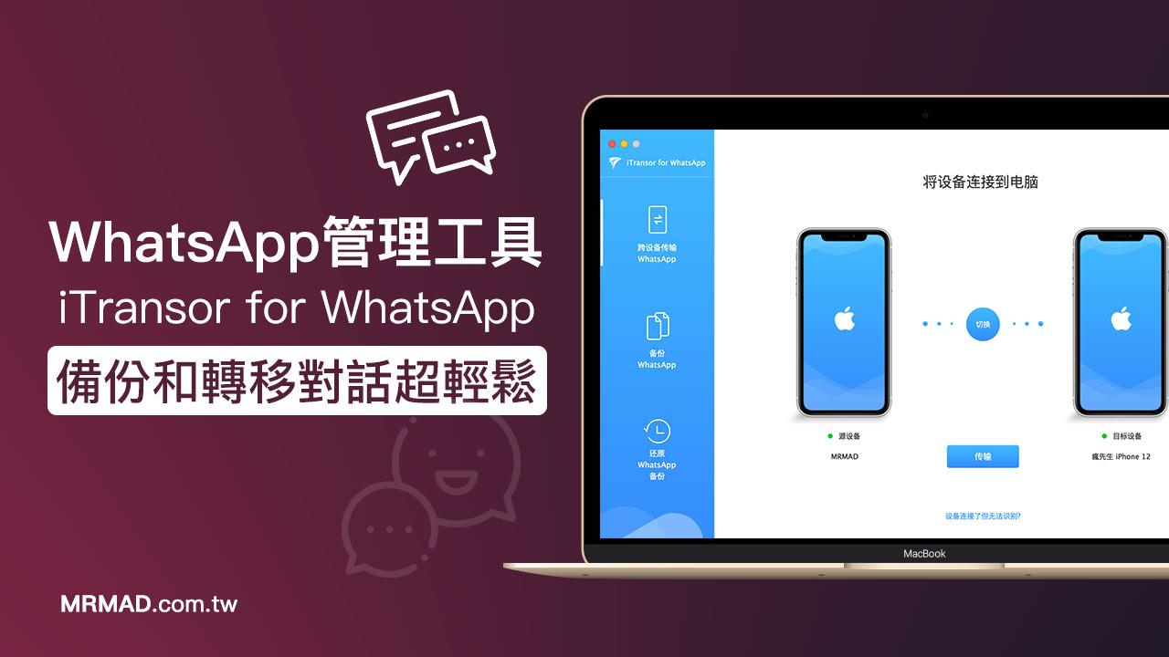 WhatsApp備份和轉移對話紀錄超輕鬆,透過iMyFone即可實現