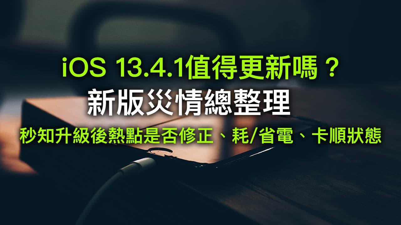 iOS 13.4.1災情、發燙耗電、個人熱點等錯誤回報總整理