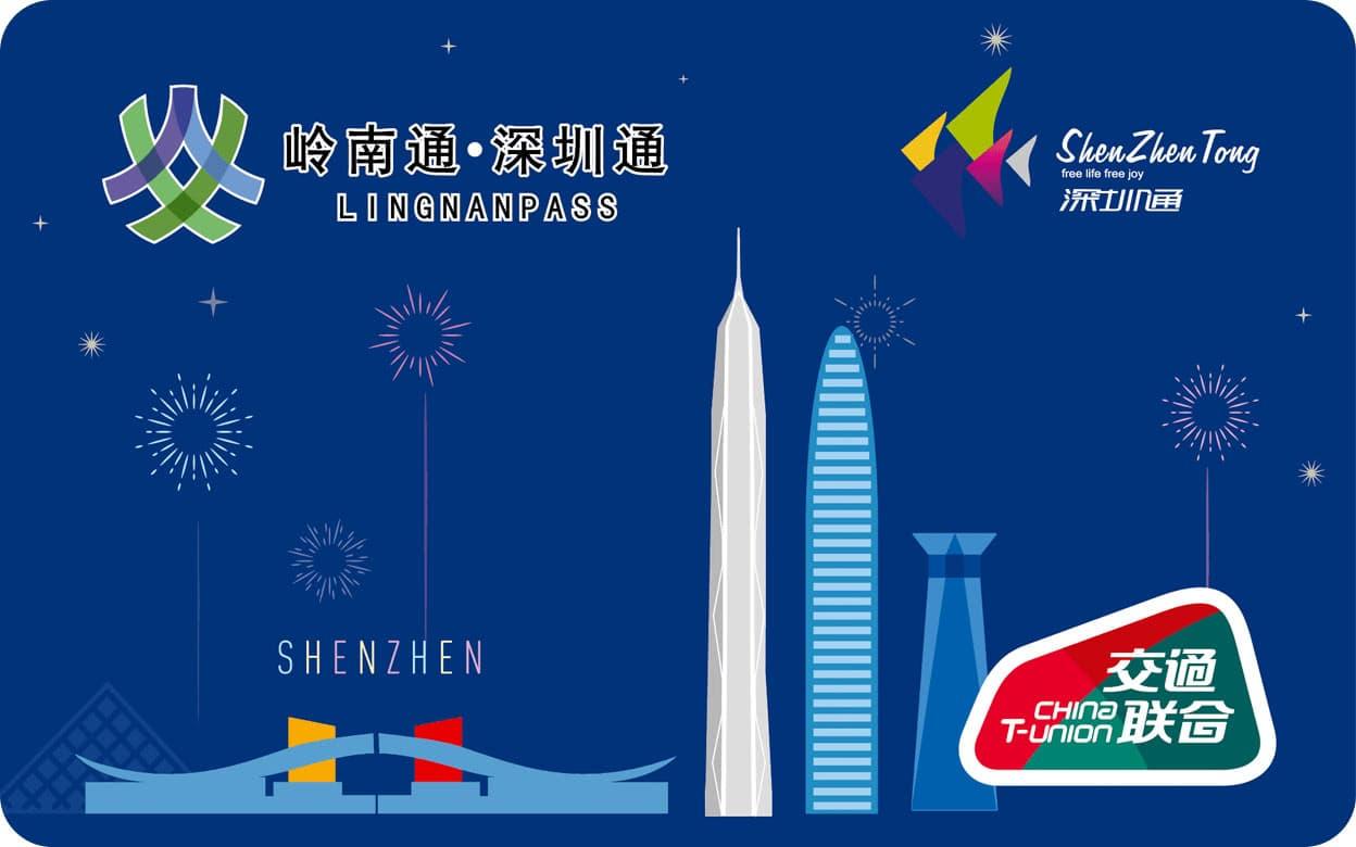 深圳通 交通聯合卡