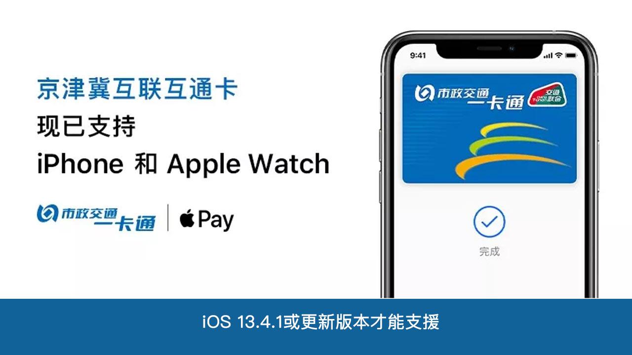 iOS 13.4.1隱藏更新 Apple Pay加入中國一卡通、互聯互通卡支援