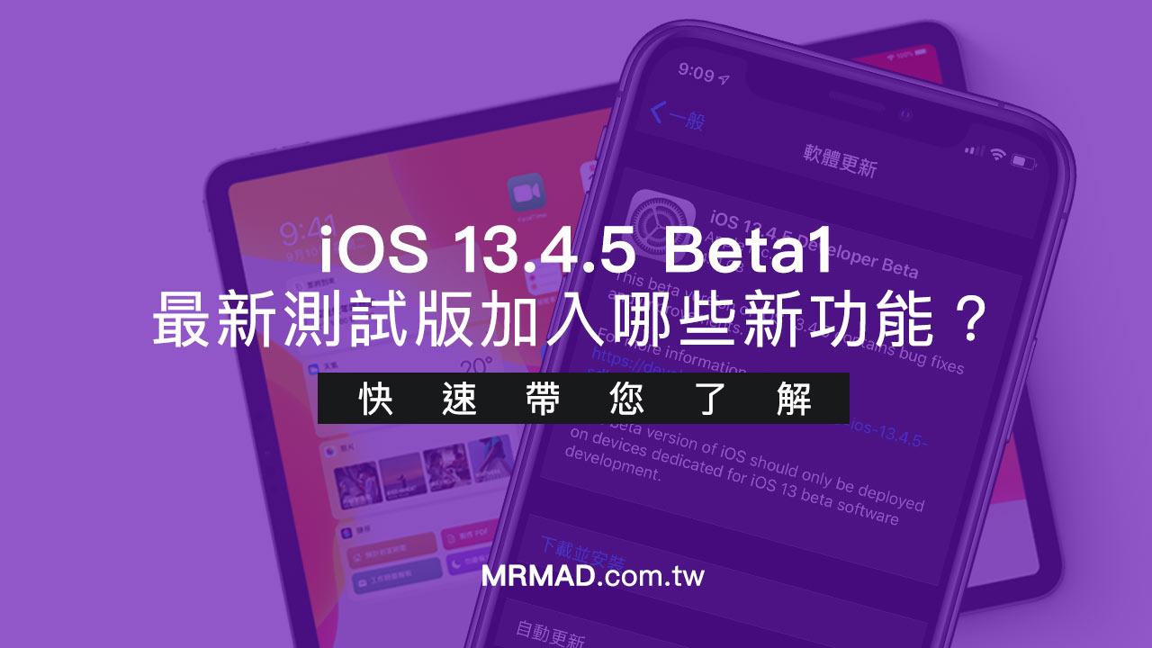 iOS 13.4.5 Beta1 加入哪些功能?這篇快速帶你了解