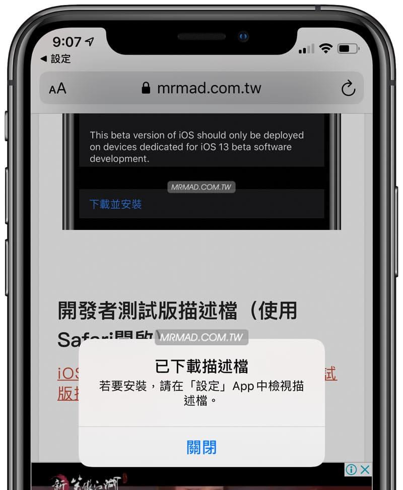 iOS 13.4.5 Beta & iPadOS 13.4.5 Beta 開發者測試版安裝下載技巧