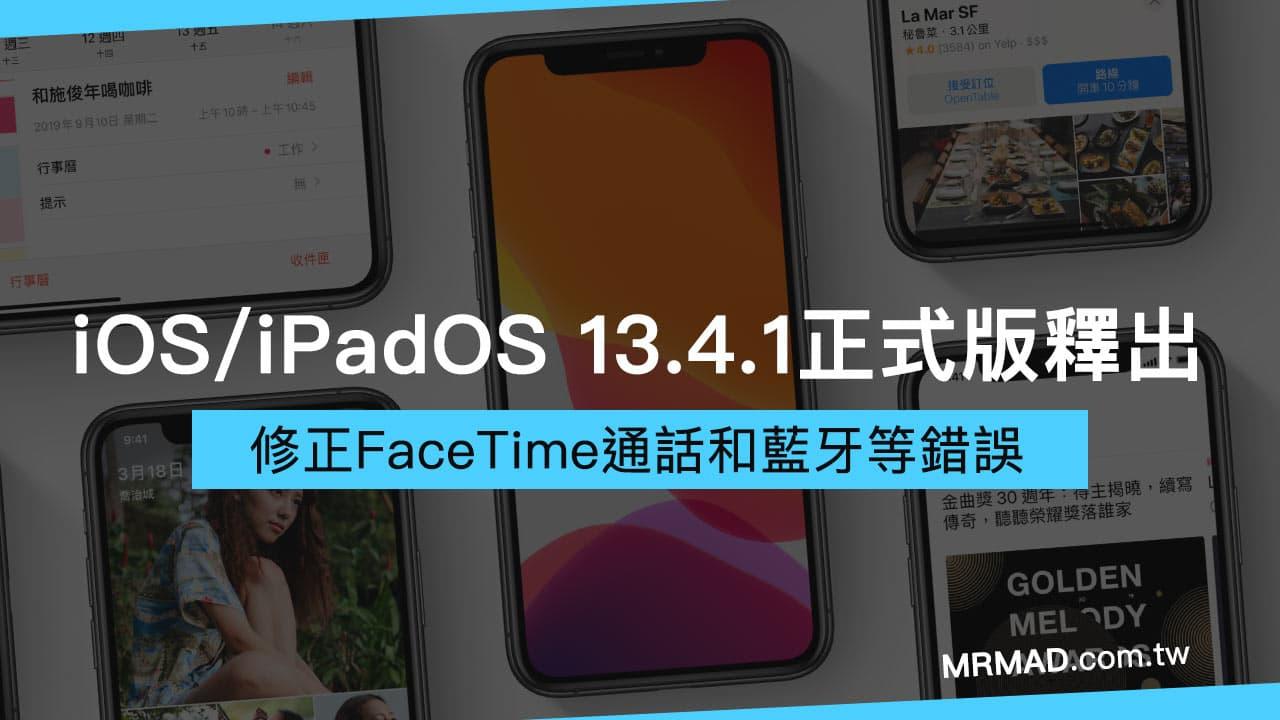 iOS 13.4.1、iPadOS 13.4.1 推出:修正FaceTime通話和藍牙錯誤
