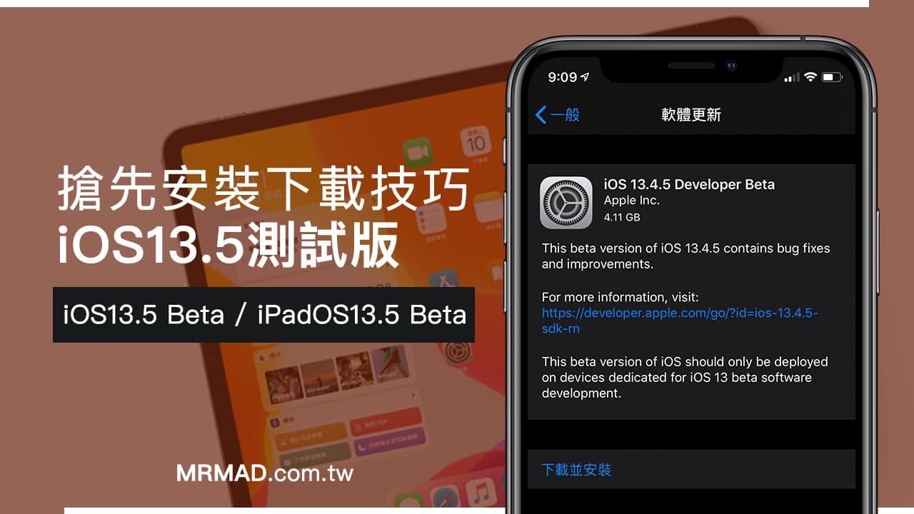 iOS 13.5 Beta & iPadOS 13.5 Beta 開發者測試版安裝下載技巧