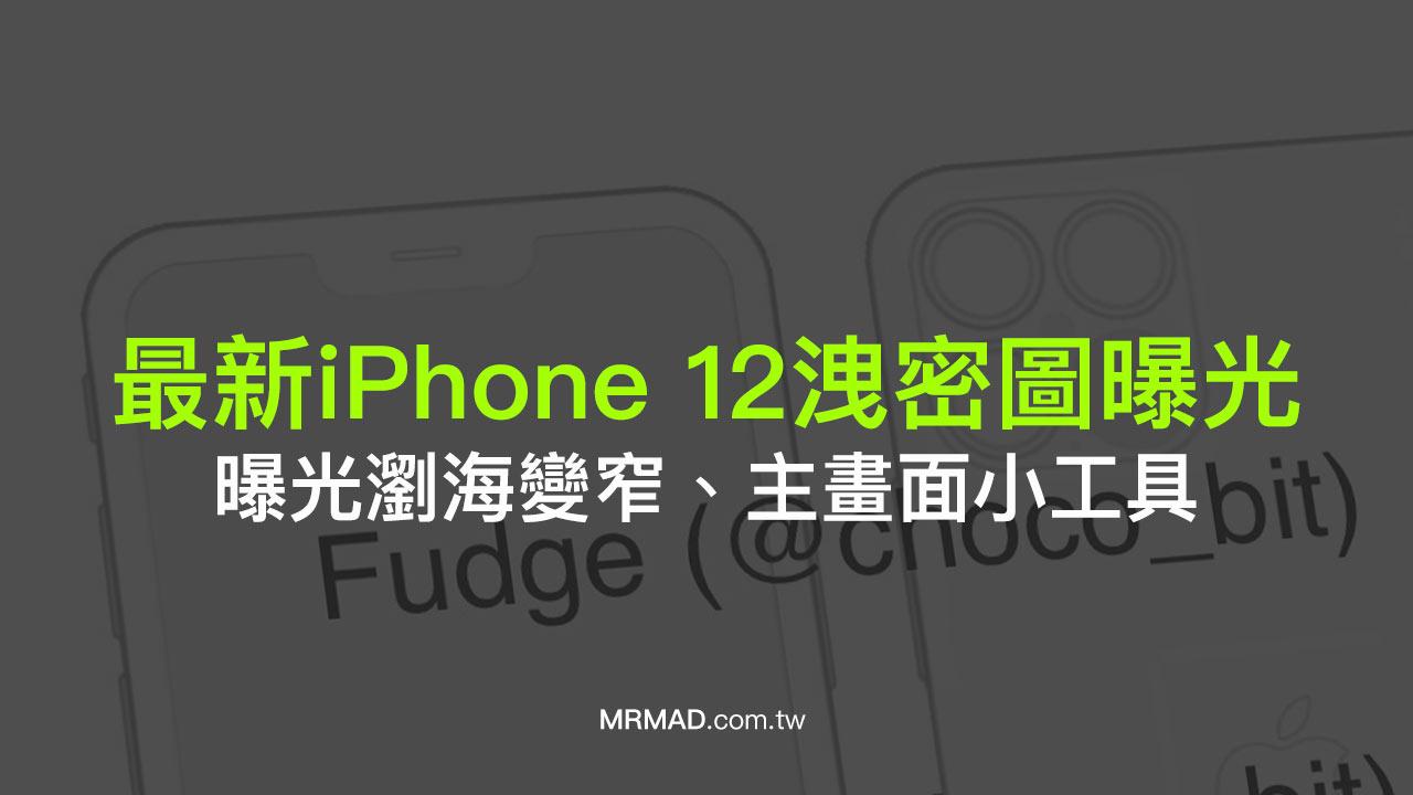 最新iPhone 12 Pro洩密圖曝光新細節:瀏海變窄、主畫面小工具