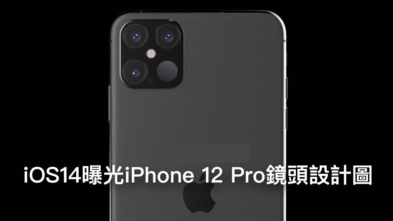 iPhone 12 Pro三鏡頭和LiDAR掃描儀設計圖,在iOS 14內被挖出
