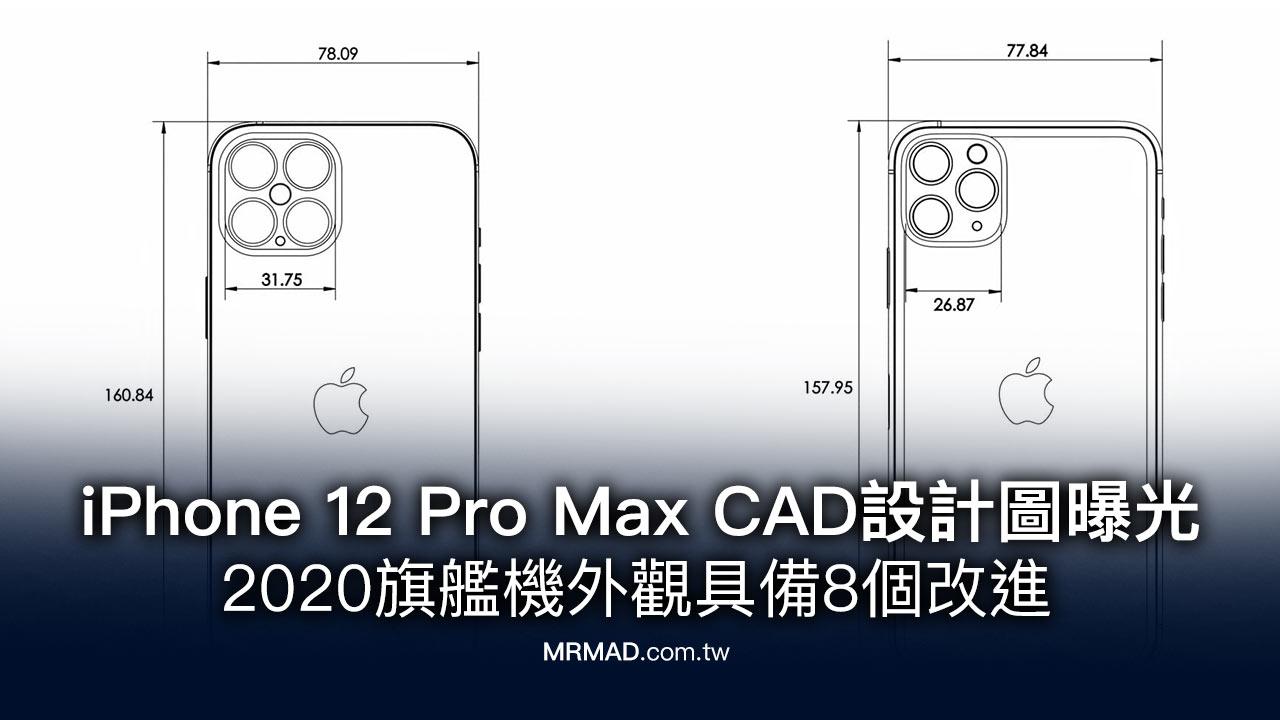 疑似 iPhone 12 Pro Max CAD 設計圖流出,曝光外觀8個改進