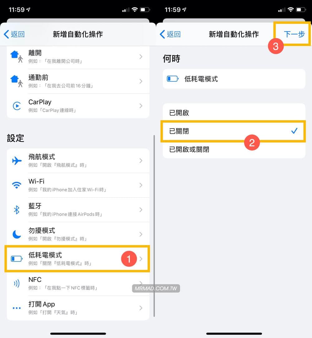 iPhone低耗電模式捷徑自動化腳本,充滿80%靠Siri自動提醒