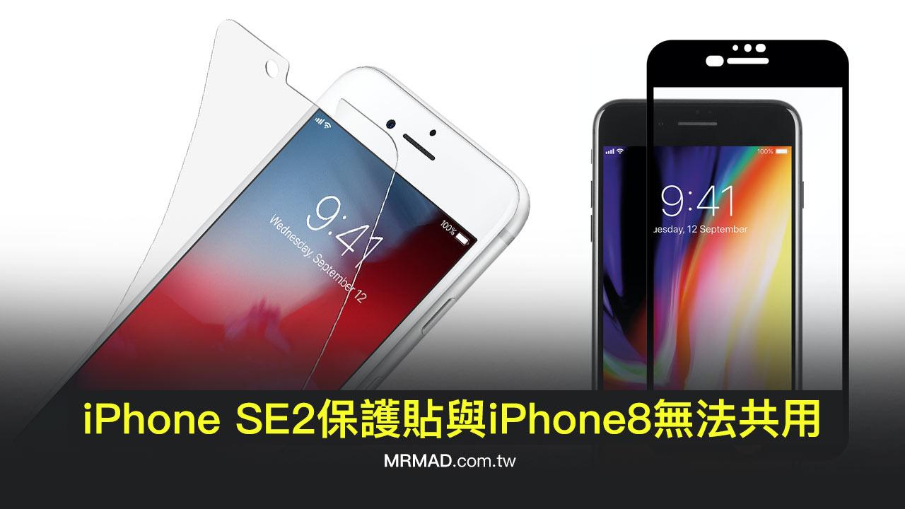 注意 iPhone SE2螢幕保護貼與 iPhone 8 無法共用
