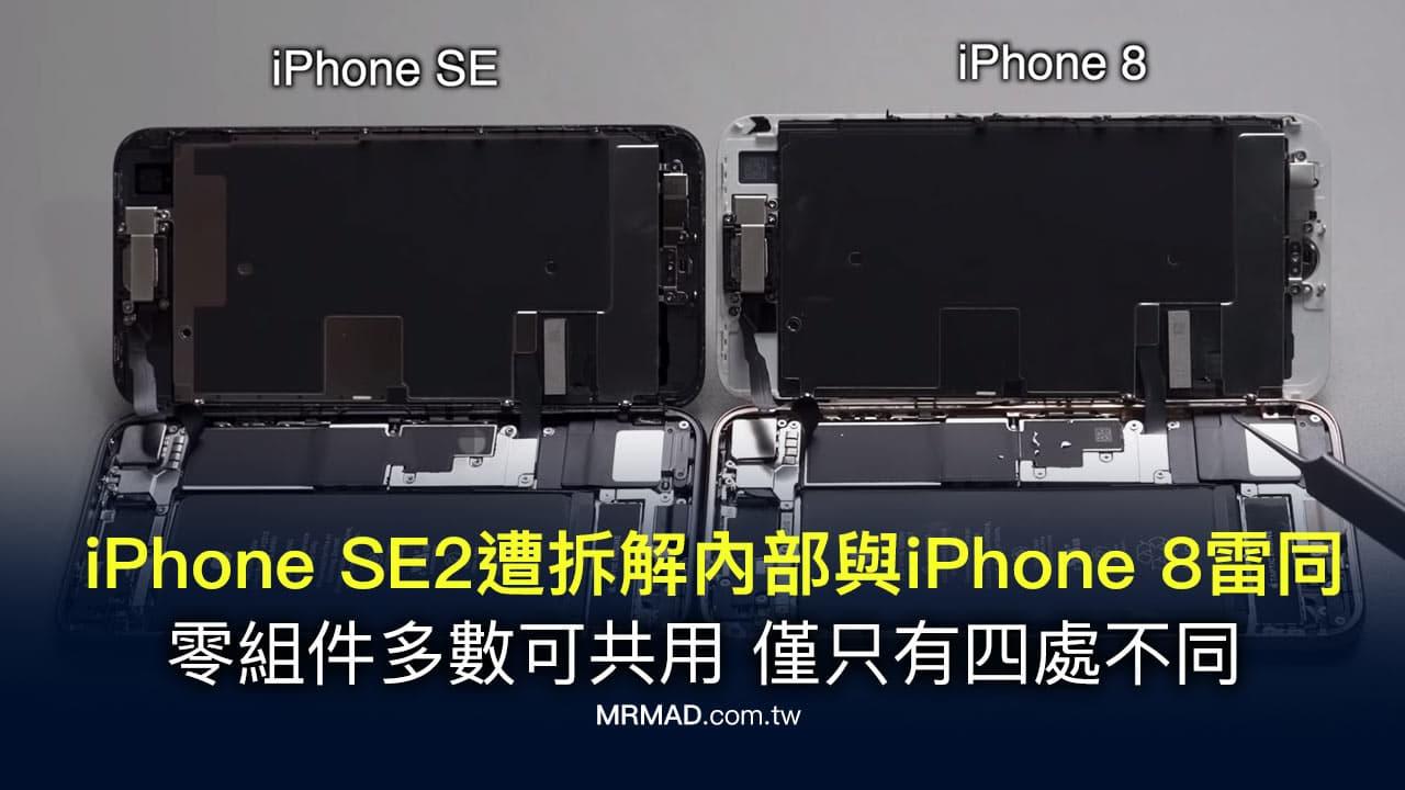 iPhone SE2拆解內部零件與 iPhone 8 通用 僅只有四處不同