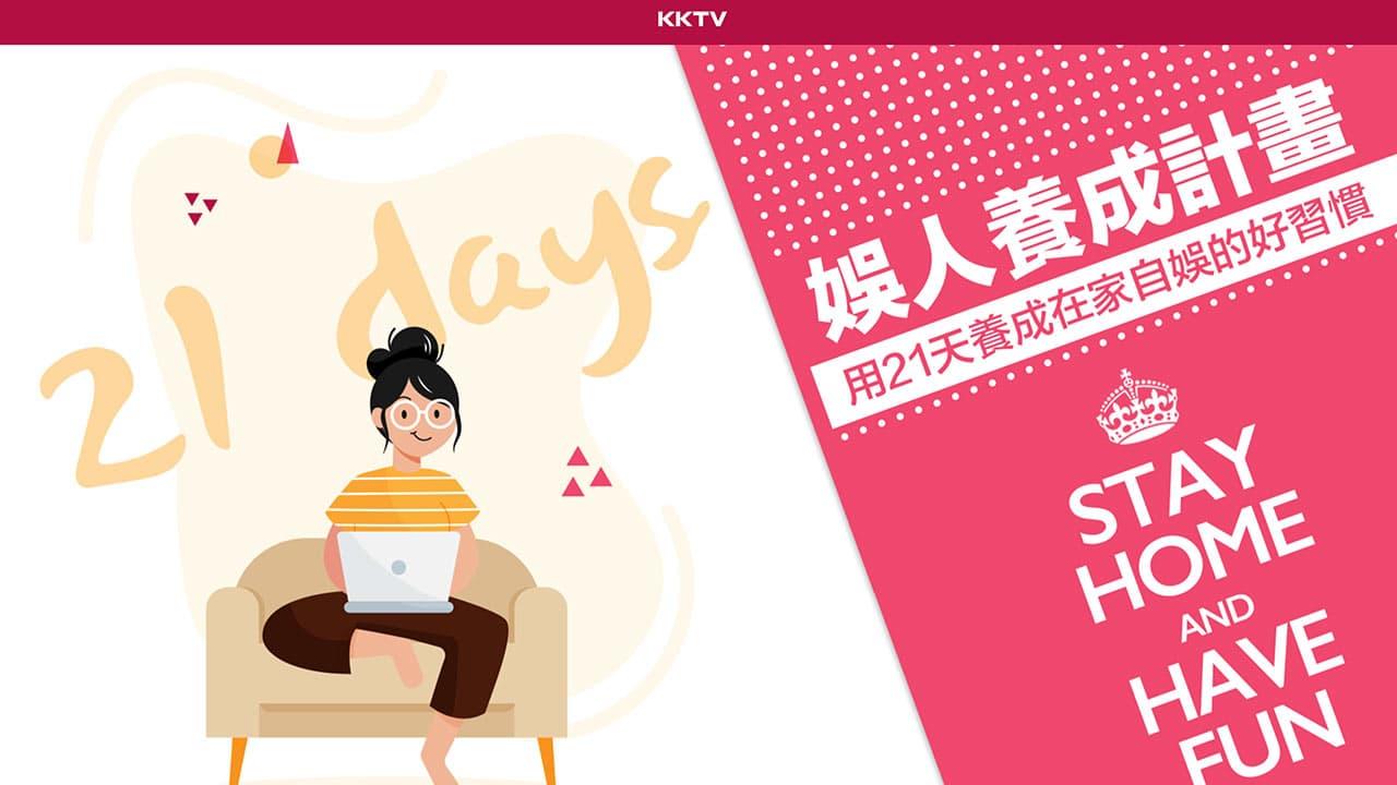 KKTV序號免費21天體驗「娛人養成計劃」!讓你在家防疫順便追劇