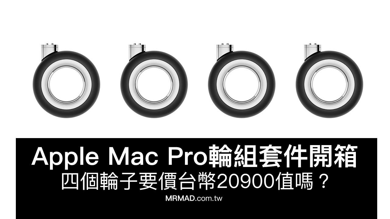 Apple Mac Pro輪組套件開箱來了!四個輪子要價台幣20900值嗎?