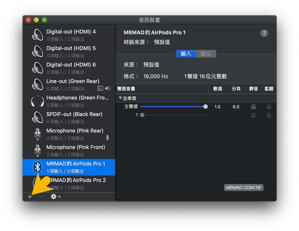 Mac同時輸出兩個藍牙喇叭或兩副AirPods耳機2