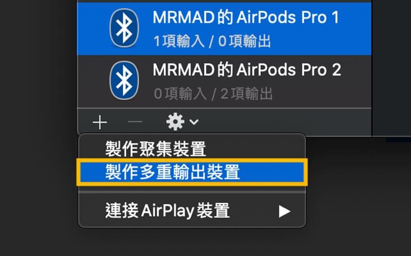 Mac同時輸出兩個藍牙喇叭或兩副AirPods耳機3