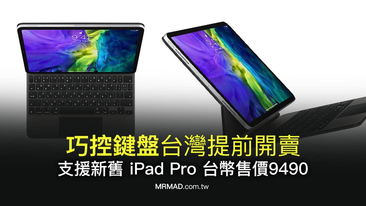 巧控鍵盤台灣提前開賣,支援新舊 iPad Pro 台幣售價9490