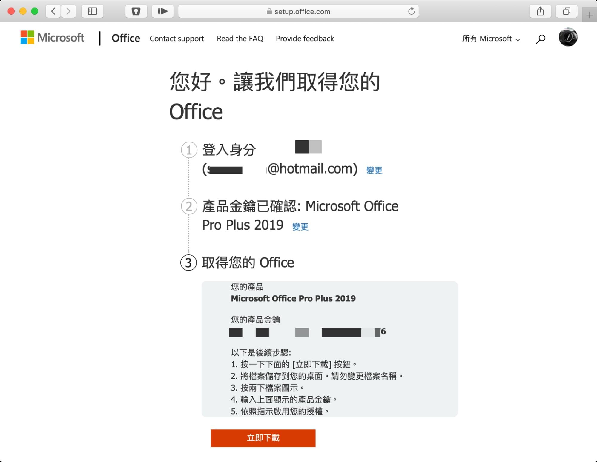 夏季限時特價!Office 軟體只要台幣 360 起,買一送一超級划算