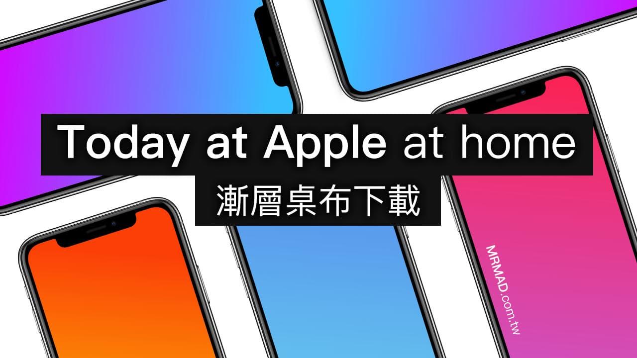Today at Apple at home 漸層桌布下載,適合iPhone、iPad和Mac電腦
