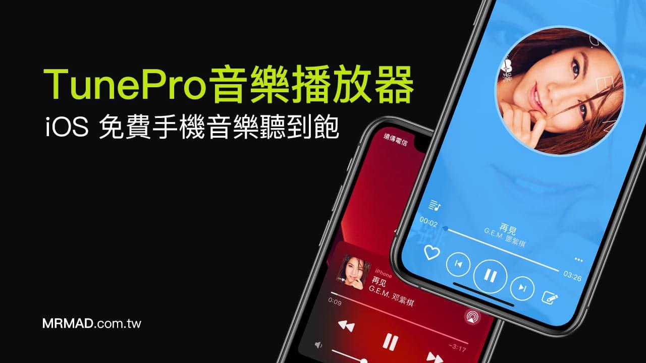 TunePro 音樂播放器 ,iOS免費手機音樂電台、各國音樂聽到飽