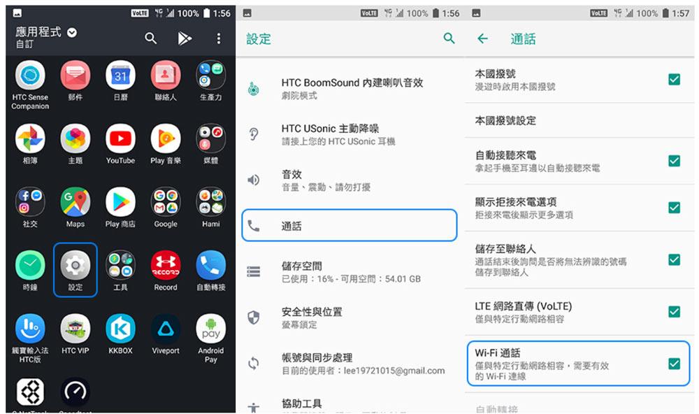 Android Wi-Fi通話啟用方法