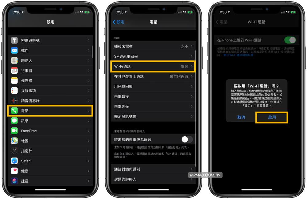 iPhone Wi-Fi通話啟用方法