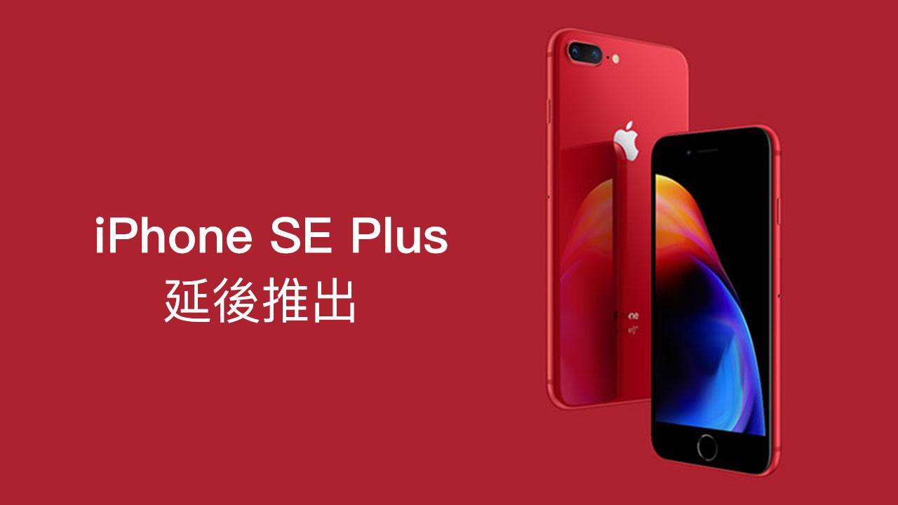 iPhone SE Plus 何時推出?蘋果新機賣太好延遲開賣