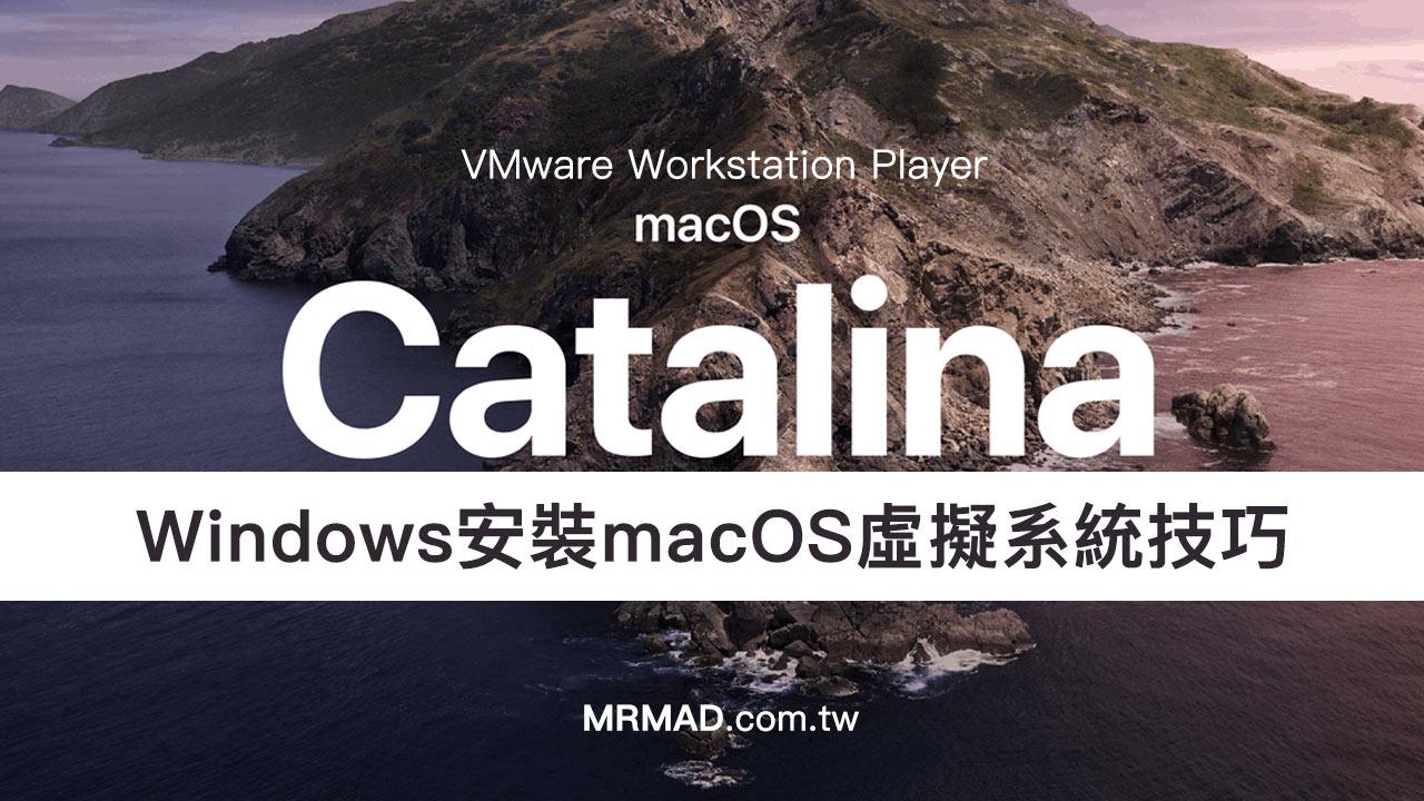 Windows 安裝 macOS 10.15 Catalina 教學技巧 (VMware篇)