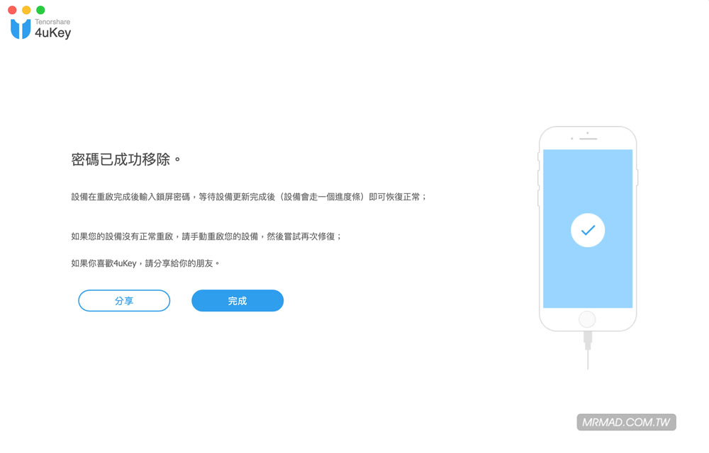 iPhone解鎖密碼忘記怎麼辦?用4uKey解鎖工具移除Apple ID