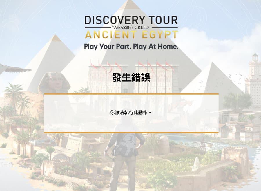 刺客教條發現之旅限時免費下載,漫遊探索古希臘、埃及歷史